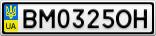 Номерной знак - BM0325OH