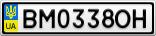 Номерной знак - BM0338OH