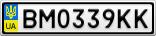 Номерной знак - BM0339KK