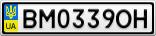 Номерной знак - BM0339OH