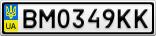 Номерной знак - BM0349KK