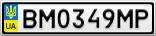 Номерной знак - BM0349MP