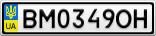 Номерной знак - BM0349OH