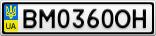 Номерной знак - BM0360OH
