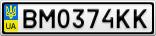 Номерной знак - BM0374KK