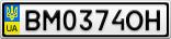 Номерной знак - BM0374OH