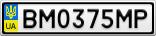 Номерной знак - BM0375MP