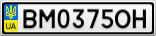 Номерной знак - BM0375OH