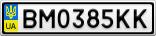 Номерной знак - BM0385KK