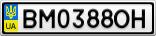Номерной знак - BM0388OH