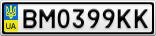 Номерной знак - BM0399KK