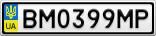 Номерной знак - BM0399MP