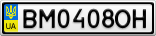 Номерной знак - BM0408OH