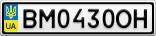 Номерной знак - BM0430OH