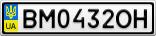 Номерной знак - BM0432OH