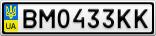 Номерной знак - BM0433KK