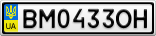 Номерной знак - BM0433OH