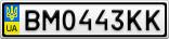 Номерной знак - BM0443KK
