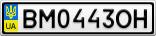 Номерной знак - BM0443OH