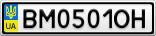 Номерной знак - BM0501OH