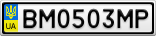 Номерной знак - BM0503MP