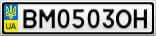 Номерной знак - BM0503OH