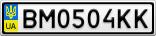 Номерной знак - BM0504KK