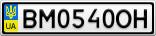 Номерной знак - BM0540OH