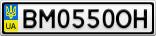 Номерной знак - BM0550OH