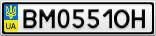 Номерной знак - BM0551OH