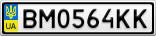 Номерной знак - BM0564KK