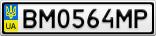 Номерной знак - BM0564MP