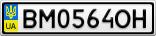 Номерной знак - BM0564OH