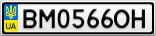 Номерной знак - BM0566OH