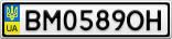 Номерной знак - BM0589OH