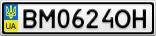 Номерной знак - BM0624OH
