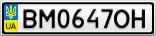 Номерной знак - BM0647OH