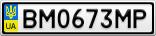 Номерной знак - BM0673MP
