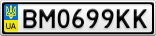 Номерной знак - BM0699KK
