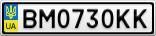 Номерной знак - BM0730KK