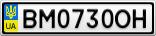 Номерной знак - BM0730OH