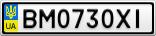 Номерной знак - BM0730XI