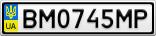 Номерной знак - BM0745MP