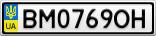 Номерной знак - BM0769OH