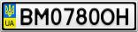 Номерной знак - BM0780OH