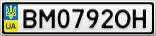 Номерной знак - BM0792OH