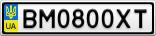 Номерной знак - BM0800XT