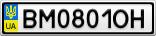 Номерной знак - BM0801OH