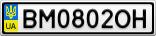Номерной знак - BM0802OH
