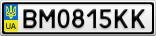 Номерной знак - BM0815KK
